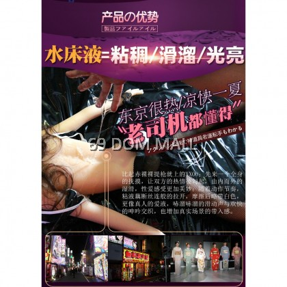 COBIIY Concentrated Lubricant Magic Powder   可比例魔术浓缩润滑剂