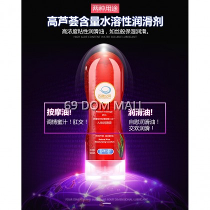 THE OTHER SPACE Passion Massage 2in1 Lubricant | 四维空间人体润滑液